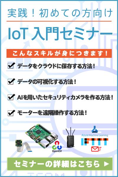IoT入門セミナー